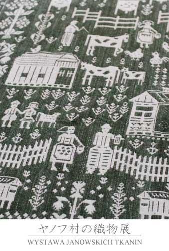 ヤノフ村の織物展 「伝統と革新」