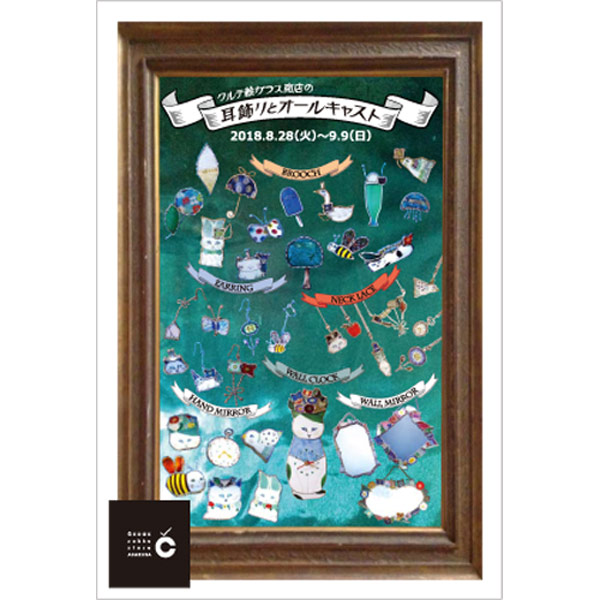 クルテ絵ガラス商店の耳飾りとオールキャスト2018