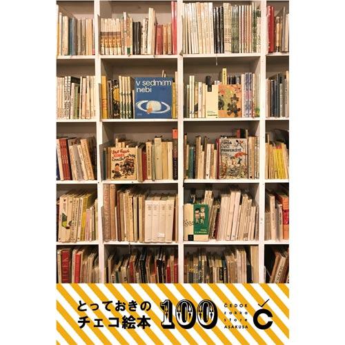 とっておきのチェコ絵本100