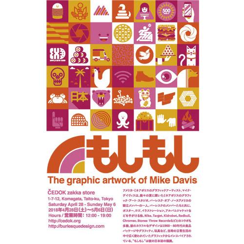 Mike Davis 個展「もしもし」