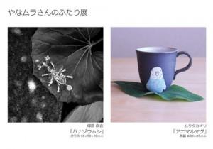 ムラタカオリ・柳原麻衣「やなムラさんのふたり展」