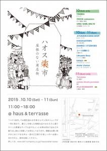 rakuichi_press_0915_02