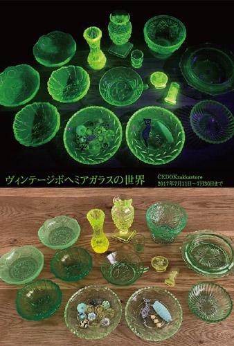 ヴィンテージボヘミアガラスの世界