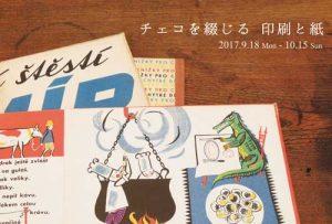 20170918rusuban500