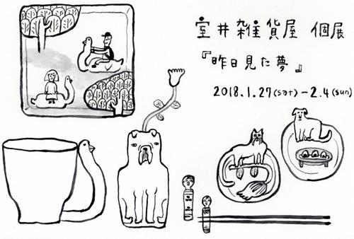 『昨日見た夢』室井雑貨屋 個展
